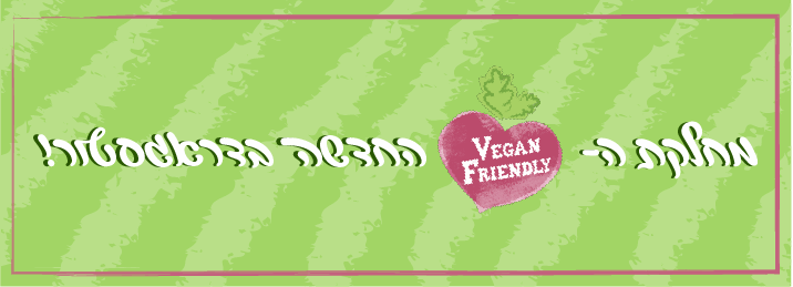 מחלגת ה-Vegan Friendly החדשה בדראגסטור